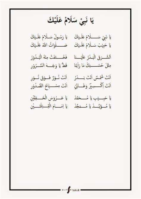 download free mp3 ya nabi salam alaika ya nabi salam alaika يا نبي سلام عليك