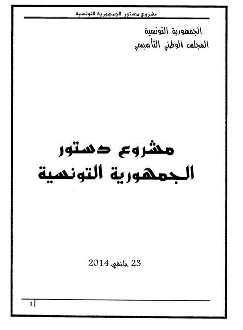 rsum nouvele 23 janvier nouvelle constitution tunisienne 23 janvier 2014