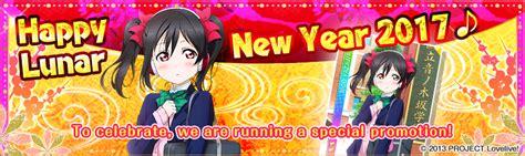 happy lunar new year vs happy new year news live school idol festival official web site