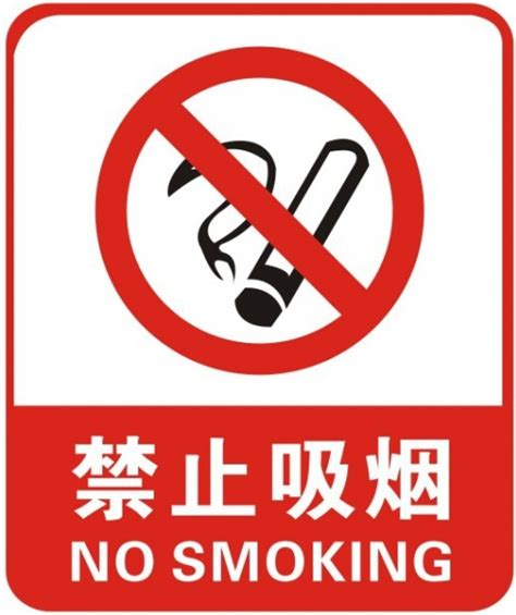 no smoking sign logo no smoking vector free vector in coreldraw cdr cdr