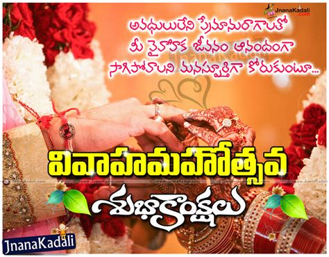 Wedding Anniversary Wishes Quotes In Telugu by Best Telugu Marriage Anniversary Greetings And Wishes