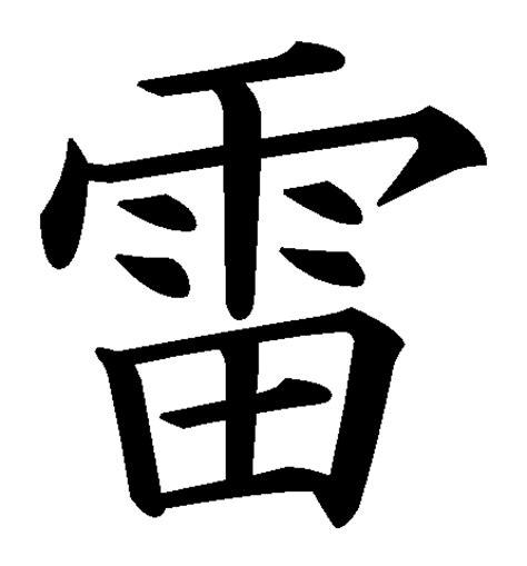 kanji tattoo specialist related keywords suggestions for lightning kanji