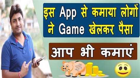 earning app   money playing games