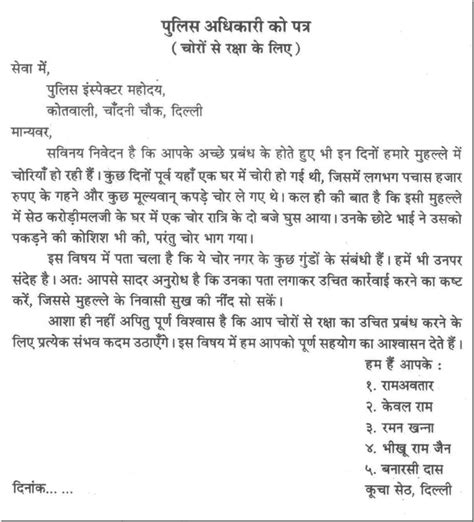 Complaint Letter For Loss Of Mobile Format Of Letter To For Fir Cover Letter Templates