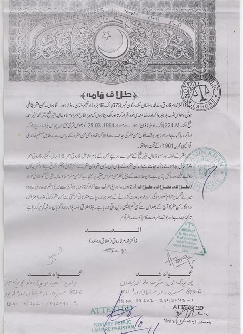 Divorce Letter Pakistan Birth Certificate Letter Form How Best Free Home Design Idea Inspiration