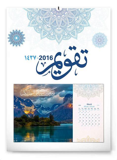 25 best new year 2016 wall desk calendar designs for inspiration dsgns calendars islamic 2015 wall calendar search results calendar 2015