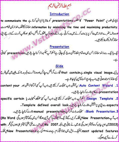powerpoint urdu tutorial pdf learn microsoft power point in urdu urdu ms power point