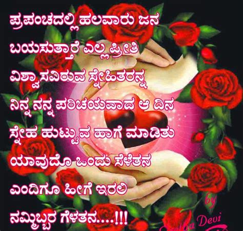 images of love kannada nice love quotes beautiful love quotes in kannada