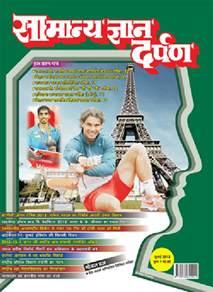 Online Home Design Software Free Download Samanya Gyan Darpan July 2013 In Hindi Exammaterial4u