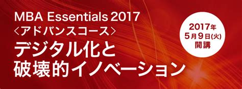 Mba Essentials by 早稲田大学ビジネススクール 215 日経ビジネススクール Presents Mba Essentials 2017
