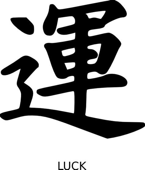 Sticker Huruf Kanji kanji luck clip at clker vector clip royalty free domain
