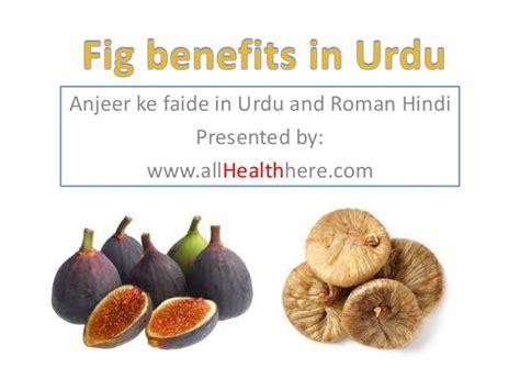 fruit ke faide urdu fig benefits in urdu anjeer ke faide anjeer