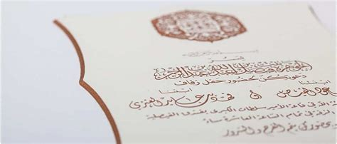 Arabic Wedding Invitations