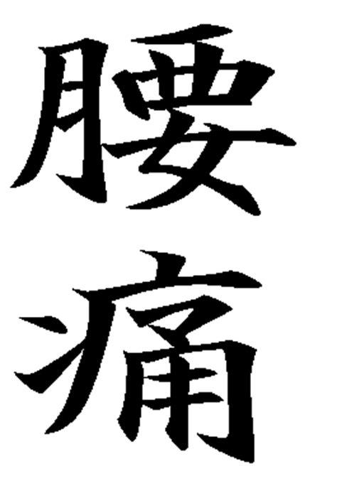 YUME ALMO: Kanji Jepang bgn 2