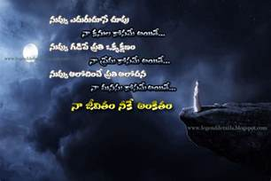 true love quotes in telugu legendary quotes