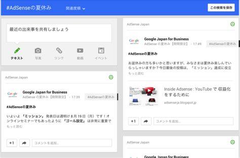 adsense japan inside adsense adsense japan コミュニティ で期間限定企画 adsense の