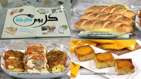 la cuisine alg駻ienne samira la cuisine alg 233 rienne samira tv كل يوم طبخة