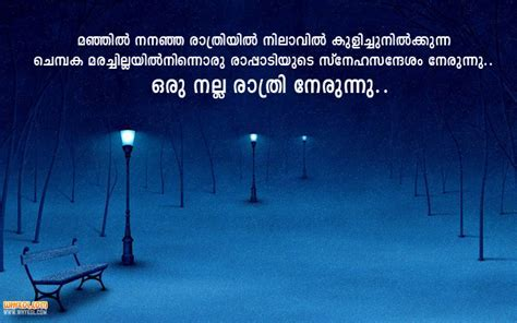 Romantic Good Night Messages in Malayalam   Whykol