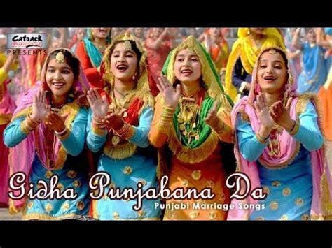 Gidha Punjabana Da With CC   Popular Punjabi Marriage