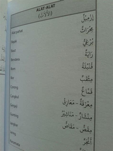 Kamus Santri Arab Indonesia buku saku kamus santri hebat cepat menguasai bahasa arab