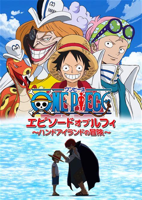 One Piece Ova Film | ニュース ワンピース 公式サイト 東映アニメーション