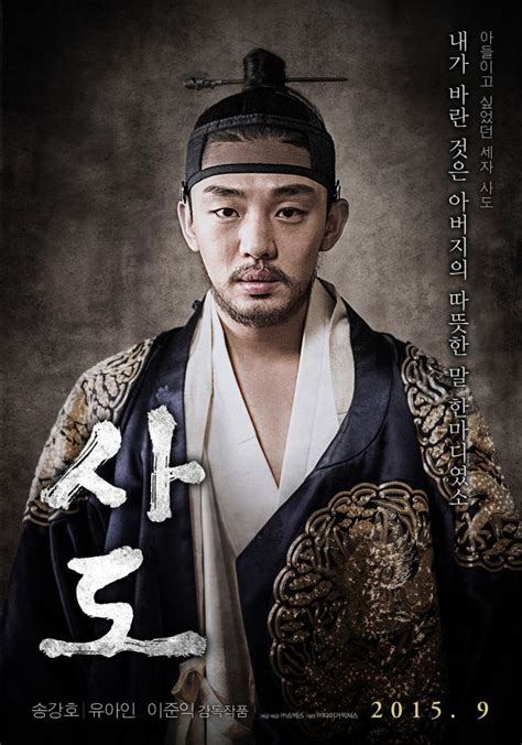 yoo ah in the throne south korean movie the throne candidate for academy