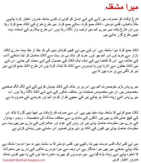 my best friend essay in urdu my best friend essay for class 7 in urdu docoments ojazlink