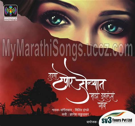 marathi bhavgeete marathi album and dj remix songs marathi songs my