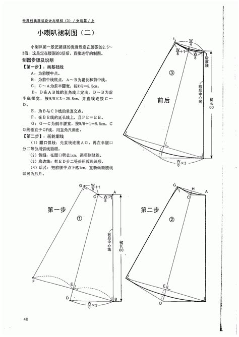 pattern note making method chinese method of pattern making world classic fashion