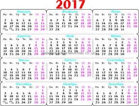 Afghanistan Calendrier 2018 2017 Russian Wallscroll Calendar Wh501 505 Pretty