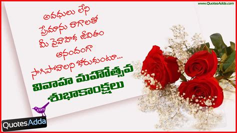 Wedding Anniversary Message In Kannada by Marriage Wishes Quotes In Telugu Www Pixshark