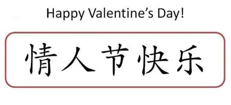 happy valentines day japanese this is how to write quot happy s day quot in