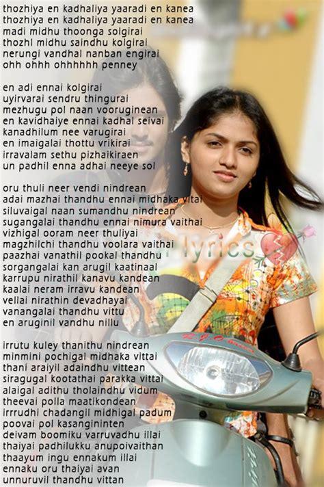 thozhiya song from kadhalil vizunthen hq with lyrics tamil hit songs lyrics collection