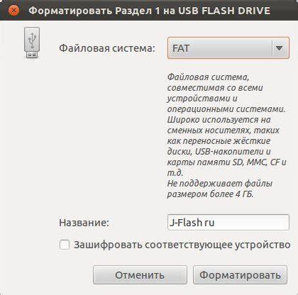format fat32 ubuntu ubuntu форматирование usb флешки в fat32 j flash ru