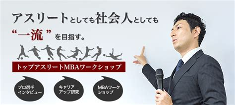 Mba Oficial by トップアスリートmbaワークショップ 早稲田ユナイテッド Official Website
