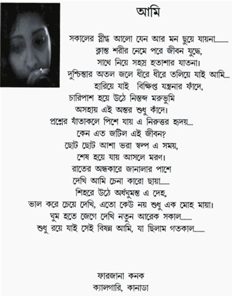 bangla kabita new bangla kabita vhalobashar bangla kobita
