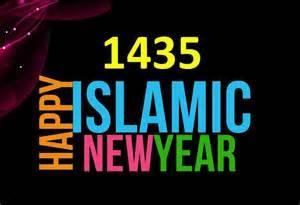 hijri new year 1436 new calendar template site