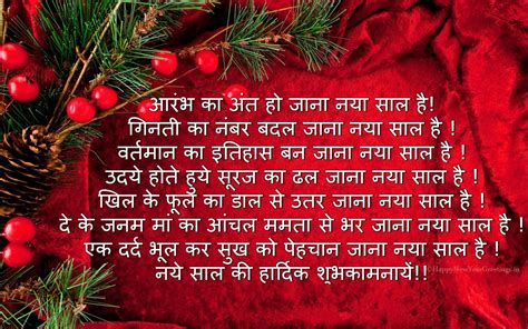happy  year  shayari happy  year quotes quotes   year  year wishes messages