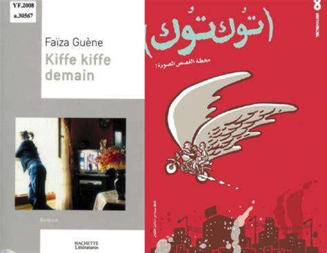 kiffe kiffe demain littrature shubbak literature festival shubbak festival london s biennial festival of contemporary arab