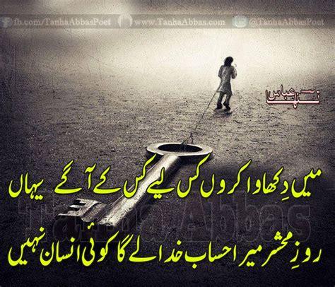best poetry best urdu poetry tanha abbas poetry urdu poetry design sad