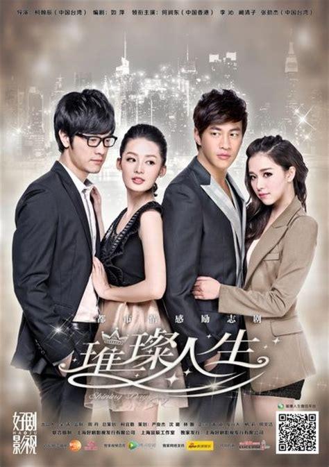 film drama asia tersedih 17 best images about chinese drama on pinterest yang mi