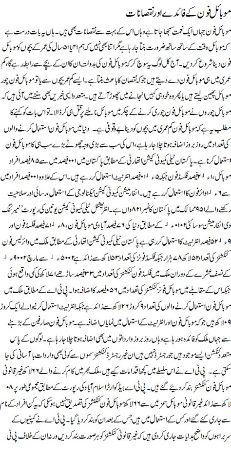 Merit And Demerit Of Mobile Phone Essay by Advantages And Disadvantages Of Mobile Phone موبائل فون کے فائدے اور نقصانات