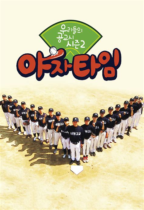 dramanice our times watch our baseball diaries korean show 2017 episode 9