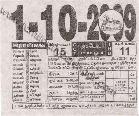 tamil monthly calendar october