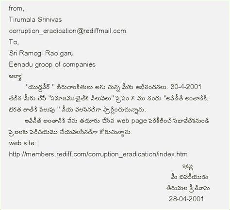 letter format in telugu telugu letter writing format thepizzashop co