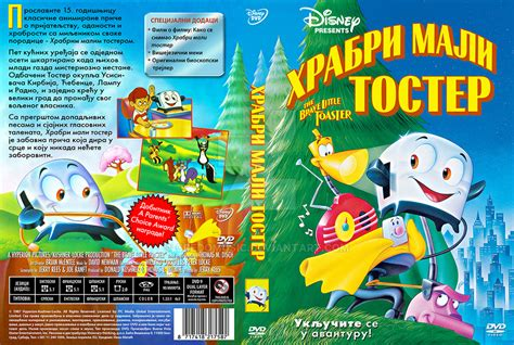 Where To Buy Toaster Covers The Brave Little Toaster Hrabri Mali Toster Dvd By