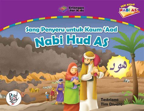 Sang Penyeru nabi hud as sang penyeru untuk kaum aad emir