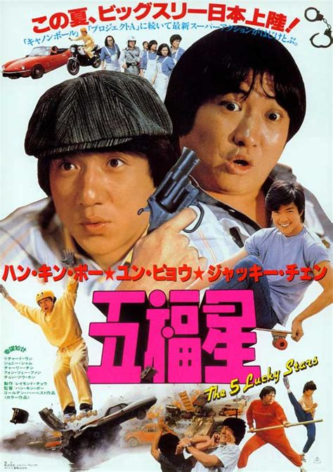film china my lucky star winners sinners aka 5 lucky stars 1983 review