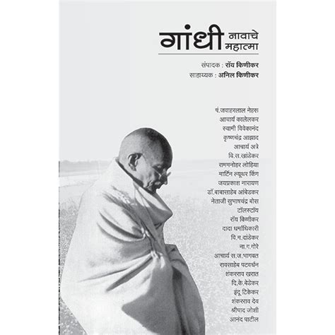 mahatma gandhi biography pdf in marathi gandhi nawache mahatma written roy kinikar published by