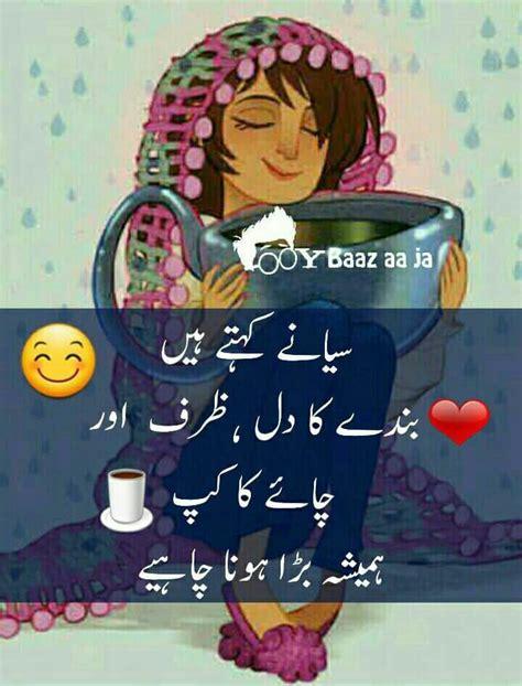 Funny Memes In Urdu - 1000 friendship quotes in urdu on pinterest friendship